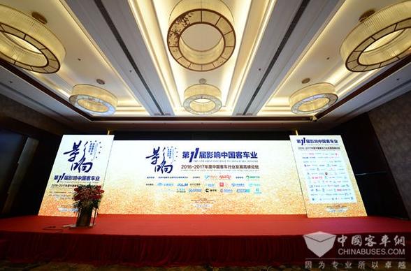 第十一届影响中国客车业活动圆满成功