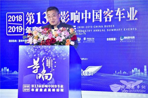 总结盘点 领航前行| 第13届影响中国客车业活动在京隆重举行